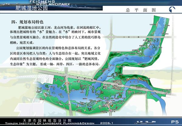 康王河公园